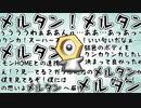 【ポケモン剣盾】きずゆかポケモン#3 メルタン【VOICEROID実況】