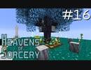 魔術で異世界を巡るスカイブロックPart16【Heavens of Sorcery】