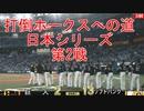 [実況]打倒ホークスへの道 日本シリーズ第2戦【パワプロ2020】