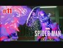 【最高難易度】スパイダーマン:マイルズモラレス #11