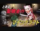 とある聖職者のマインクラフト#5 猫ちゃん大作戦