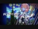 【FGO MAD】鯨&Venus Say...【虚数大海戦イマジナリ・スクランブル】