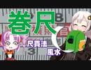 ボロボロ日本語で台湾の巻尺を語る【VOICEROID 紲星あかり、ついなちゃん】
