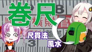 ボロボロ日本語で台湾の巻尺を語る【VOICE
