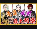 【咲コラボ記念大会】咲の能力を開花させた漢たち【天開司・コーサカ・歌衣メイカ】