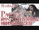 【汚っさん実況】PACIFY-EX
