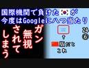 Googleアシスタント「お役に立てそうにありません」 【江戸川 media lab HUB】お笑い・面白い・楽しい・真面目な海外時事知的エンタメ