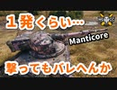 【WoT:Manticore】ゆっくり実況でおくる戦車戦Part831 byア...