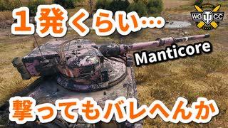 【WoT:Manticore】ゆっくり実況でおくる