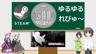 Steamワンコイン ゆるゆるれびゅ~ 第36回