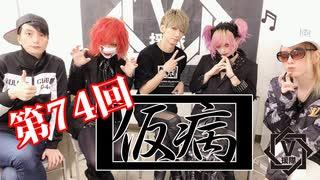 仮病【V援隊】TV放送 第74回