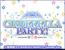 第318回「CINDERELLA PARTY!」アーカイブ動画【原紗友里・青木瑠璃子/ゲスト:神谷早矢佳】