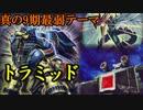 【遊戯王ADS】ヒーローと変形ロボと化石、だが弱い「トラミッド」