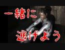 オトギリ~姿のない住人~03死神に襲われながらもゆっくり実況プレイ!西田を救って脱出せよ