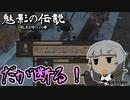 【Kenshi】魅影の伝説(棍虎と呼ばれし者) #14