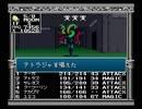 【旧約・女神転生II】初見実況プレイ35