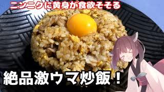 【料理】【炒飯】ニンニクに黄身が食欲そ