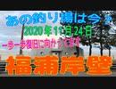 あの釣り場は今?「福浦岸壁」part2 2020年11月24日