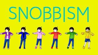 【MMDおそ松さん】SNOBBISM【全松】