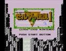 【初代伝説】ゼルダの伝説1(ファミコン版リメイク)を実況プレイ~その1~