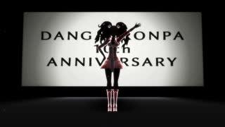 【ダンガンロンパ10周年】砂◇の◇惑◆星◆【