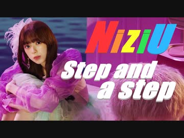 『NiziU ⚡ Step_and_a_step official MV ✅パート別歌詞』のサムネイル