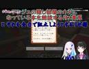 【Minecraft】アンジュの隠し部屋のカギになっている本を朗読する月ノ美兎とそれを全力で阻止しようとするリゼ様【にじさんじ切り抜き】