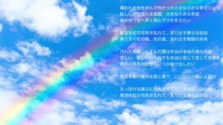青空の花 / 初音ミク