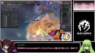 【EU4】生物語 ナマモノガタリ ~アストゥリアス