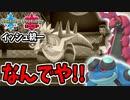 【実況】ポケモン剣盾 イッシュ統一パーティでたわむれる #6 ...