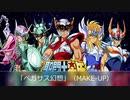 1986年10月11日 TVアニメ セイント・セイヤ OP1