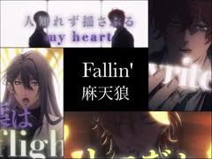 【10分耐久】Fallin'/麻天狼(ヒプアニ 7話)