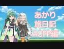 【ACPP】あかり旅日記 アーマード・コア プロジェクトファンタズマ 編 その5【VOICEROID実況】