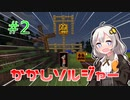 【Minecraft】紲星あかりのベイキング☆バイキング Part02【紲星あかり実況プレイ】