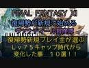 FF11 復帰勢新規プレイ主が選ぶ 75キャップ時代から変わった事 10選(修正版)