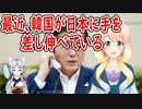 最近、青瓦台は日本に手を差し伸べている。日本のオリンピック成功には韓国との関係改善が不可欠だろう!【世界の〇〇にゅーす】