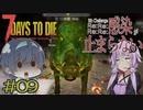 【7daystodie α19.2 MOD】4Re:感染が止まらない#9【また君か...