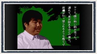 ◆学校であった怖い話 実況プレイ◆part130