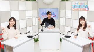 小澤と嶺内のガンガンGAちゃんねる(2020年11月26日公開/シリーズ第78回)