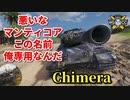 【WoT:Chimera】ゆっくり実況でおくる戦車戦Part832 byアラ...