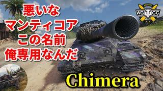 【WoT:Chimera】ゆっくり実況でおくる戦