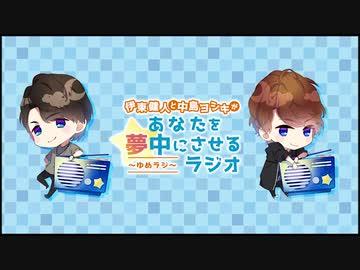 伊東健人と中島ヨシキがあなたを夢中にさせるラジオ〜ゆめラジ〜第97回