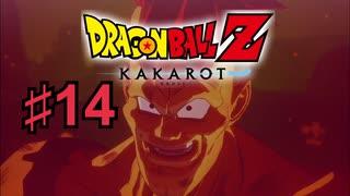 ドラゴンボールZ KAKAROTを実況プレイ14