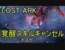 LOST ARK 覚醒スキルキャンセル(ボスが)
