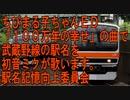 《駅名記憶》「100万年の幸せ!!」の曲で武蔵野線の駅名を初音ミクが歌います。