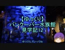 【ゆっくり】バンクーバー水族館見学記12/13