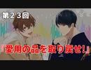 Full Talk Radio 23. 「愛用の品を取り戻せ!」