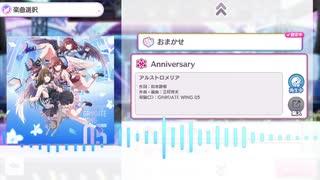 【シャニマス】Anniversary(Game size)