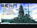 戦艦長門 竣工完成100年と当チャンネル1周年を祝って。