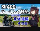 【東北きりたん車載】SR400ツーリング日記 Part63 2019年北海道編その5